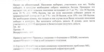 скан.итогового протокола 2 стр 001
