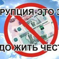 Коррупция ЗЛО!
